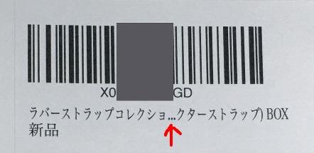 FBA納品の商品名が省略されている