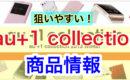 【商品情報】au+1 collectionは狙いやすい