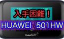【商品情報】入手困難!Huawei 501HW