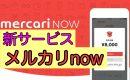 【メルカリ】新たなサービス開始!メルカリNOWとは?