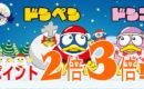 マジか!?クリスマスも年越しもお正月もポイント2倍!!