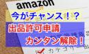 【今がチャンス!?】Amazon出品許可申請が簡単に解除できる